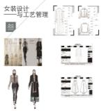 女装工艺管理与设计