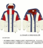 法式运动休闲风-女款滑雪服设计