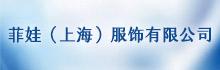 菲娃(上海)服饰有限公司