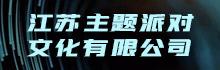 江苏主题派对文化有限公司