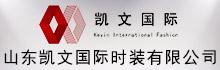 山东凯文国际时装有限公司