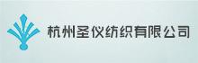 杭州圣仪纺织有限公司