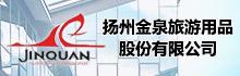 扬州金泉旅游用品股份有限公司