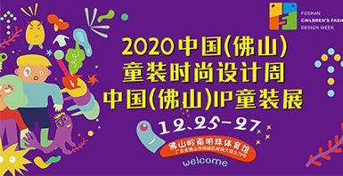2020中国(佛山)童装时尚设计周