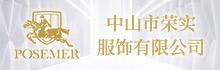 中山市荣实服饰有限美女视频很黄很a免费
