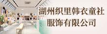 湖州织里韩衣童社服饰有限美女视频很黄很a免费