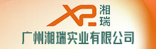 广州湘瑞实业有限亚洲成av人片无码不卡