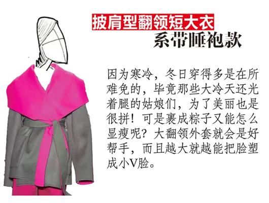 ,胸围放松量12厘米,披肩领,后中拼缝前领口内收领省,在省内放出领省缝。大贴袋,宽双排无纽扣,腰部束腰带。一片式圆装袖。正反双色双面呢料,缝合工艺为特殊工艺,要用专用工具将缝边割开才能缝合。       到了冬天,为了防寒保暖也为了穿出风格,一件加厚的大衣不失为一个很好地选择。但是大衣的搭配也是有技巧的,不能傻乎乎地去走中性风,混搭些柔美才更吸睛。比如说硬朗的肩型,或者是温暖感的驼色,再加上一个柔顺飘逸的长发,都让你绝对加分。     规格   胸围(B)96 厘米 腰围(W)78厘米 领围(N)38厘米