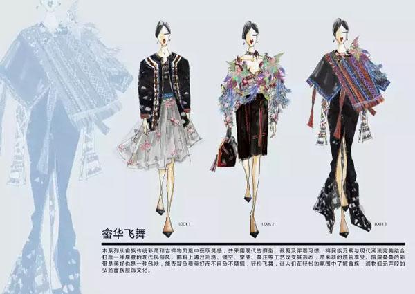 第三届中国(浙江)畲族服饰设计大赛50强入围名单公布