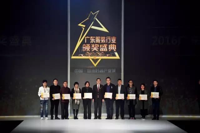 广东省服装服饰行业协会在为品牌代表颁发感谢纪念牌匾
