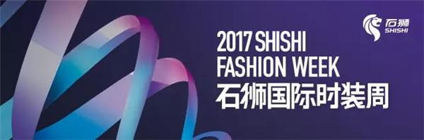 2017石狮国际时装周:时尚石狮 产业互联