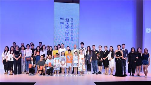 2017中国(广东)大学生时装周-五邑大学艺术设计学院服装设计毕业秀