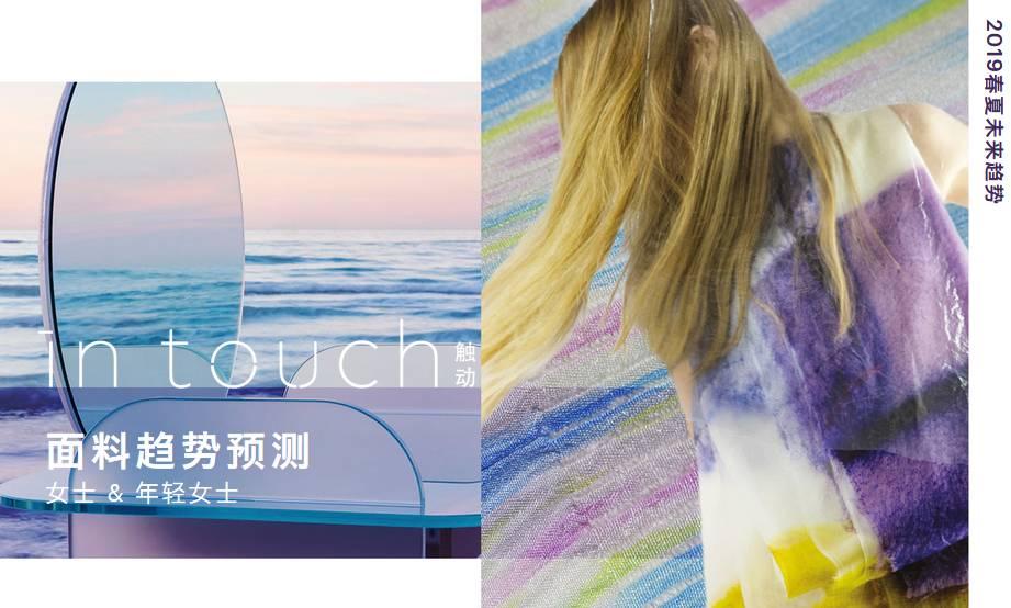 2019春夏女装面料趋势预测:触动