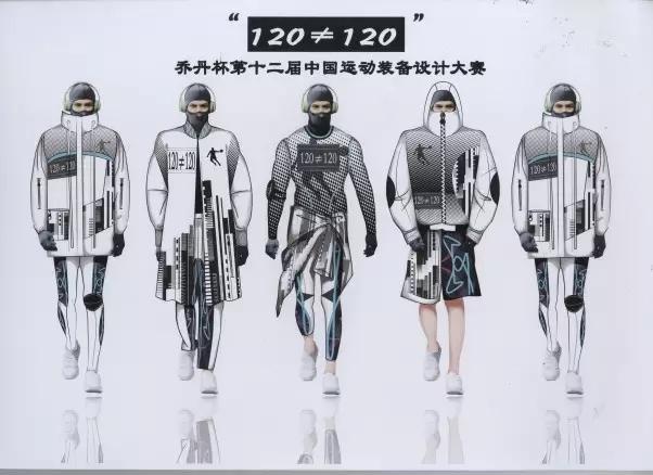 """服装设计网 资讯 乔丹杯 > """"乔丹杯""""第12届中国运动装备设计大赛入围"""
