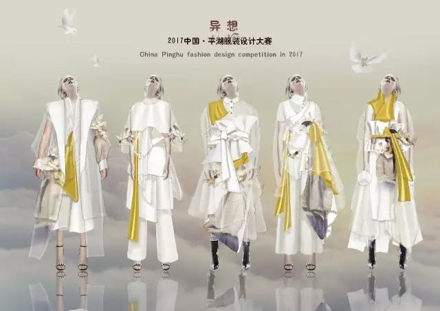 中国·2017平湖服装设计大赛初评会议圆满落幕!