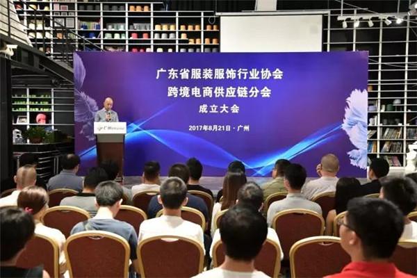 重磅丨广东省服装服饰行业协会跨境电商供应链分会正式成立