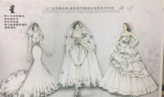 2017虎丘婚纱城·绝设杯中国婚纱礼服设计大赛初评入围揭晓