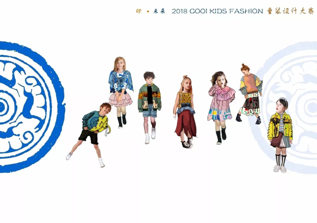 2018 cool kids fashion童装设计大赛入围名单公布图片