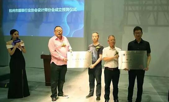 """以""""原创设计""""为核心——杭州市服装行业协会设计师分会成立"""