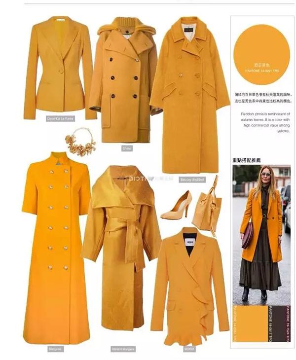 2019服装流行款式_2018/ 2019秋冬女装流行趋势之色彩分析-服装流行色彩