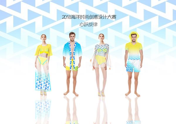入围名单效果图| 2018海洋时尚创意设计大赛