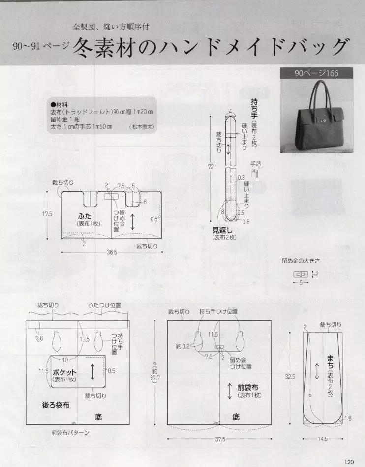 cfw服装设计网 资讯 制版技术 > 6款日系时尚包包的图纸和制作资料
