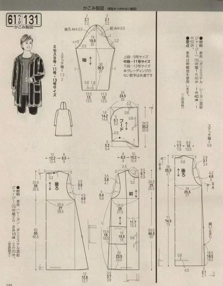 图纸流程、卫衣、女士的大衣精选西服v图纸公司图纸图片