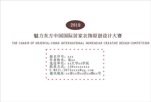 2019'魅力东方中国国际居家衣饰原创设计大赛征稿启示