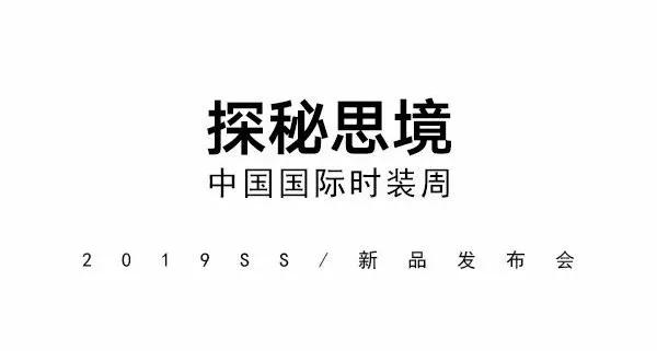 中国国际时装周2019春夏流行趋势发布(图2)