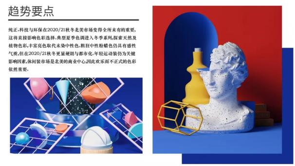 Fashion 2020/21秋冬北美市场必备五大色彩(图2)