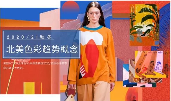 Fashion 2020/21秋冬北美市场必备五大色彩(图1)