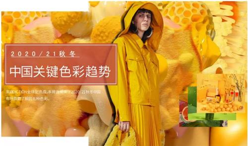 2020/21秋冬―中国关键色彩趋势(图1)