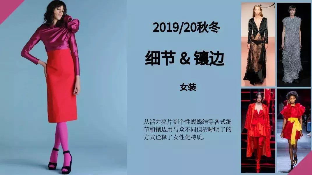 流行趋势 2019/20秋冬女装设计细节,诠释女性化特质(图1)