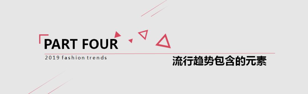 2019女�b春夏流行��萁庾x(一)(�D2)