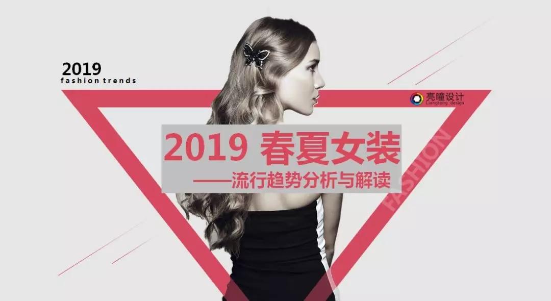 2019女�b春夏流行��萁庾x(一)(�D1)