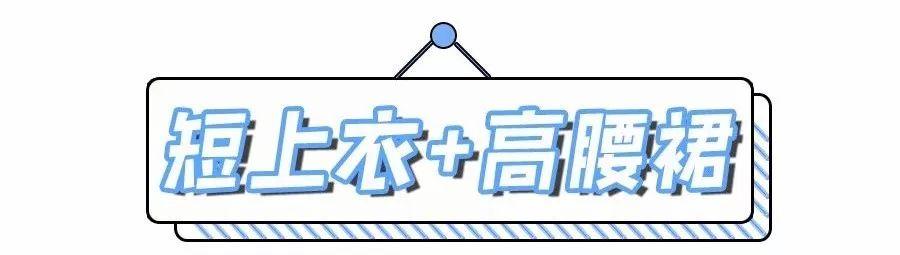 """女装搭配指南 """" 长 + 短 """",2019这样穿才流行 !(图1)"""