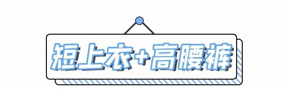 """女装搭配指南 """" 长 + 短 """",2019这样穿才流行 !(图8)"""