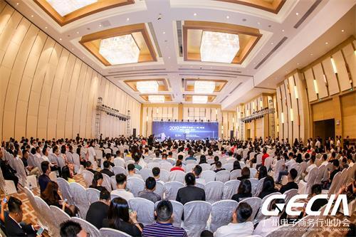【亮】2019中国数字电商发展峰会召开!淘宝直播、抖音短视频将