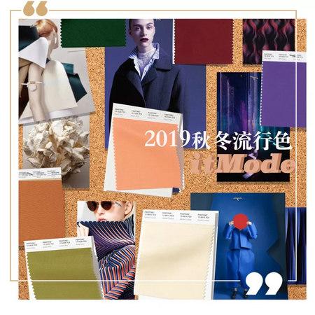 2019秋冬流行色来了!超美超高级!(图1)