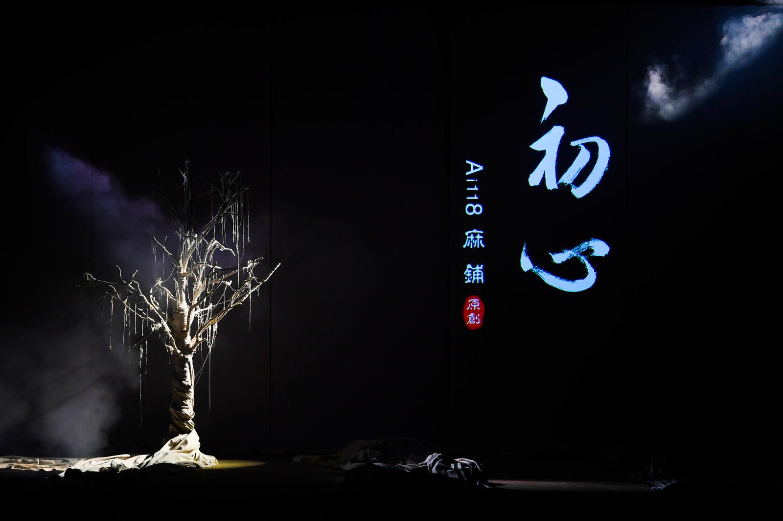 """本色""""A8原创""""秋冬新品发布会 主题:""""初心"""""""