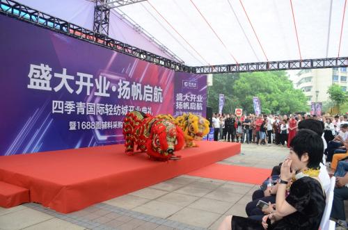 四季青国际轻纺城隆重开业 打造服装供应链服务新平台