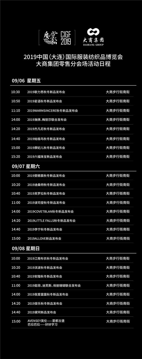 2019大连秋季时装周官方日程