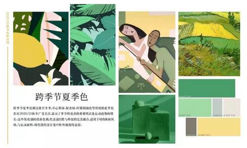 2020/21秋冬女装色彩趋势――9大流行色(图6)
