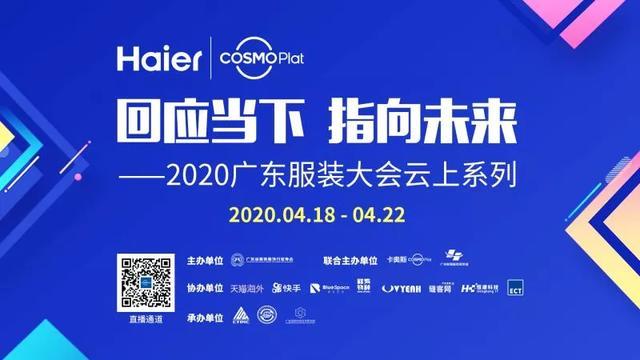 数字化激活时尚产业,2020广东时装周特别版云上启幕!