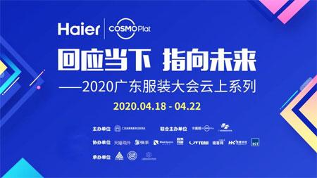 """2020广东服装大会云上系列 """"直播+电商""""深度行业分析"""