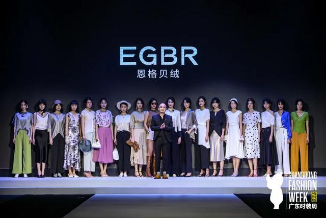 2020广东时装周特别版——初心力量·恩格贝绒 2020夏季新品发布
