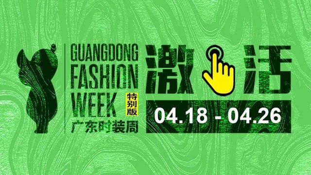 2020广东时装周特别版——1WOR时尚口罩走红时装周
