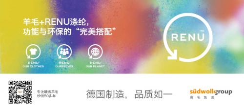 【味】持续践行可持续发展承诺 德国南毛集团携手伊藤忠株式会社打造全新RENU纤维