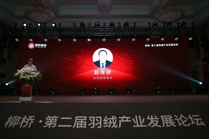 河南台前副县长赵现骄出席论坛
