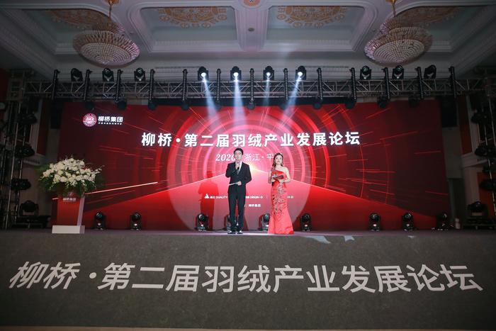 柳桥•第二届羽绒产业发展论坛